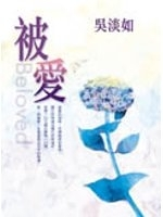 二手書博民逛書店 《被愛》 R2Y ISBN:9573316692│吳淡如