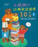 (二手書)小熊媽的經典英語繪本101+:這樣挑、線上聽,自學英語很簡單