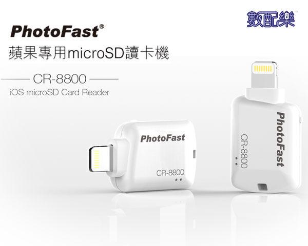 數配樂 APPLE iOS 專用 iPhone6 plus iPhone5s MicroSD 小卡 讀卡機 存檔 傳輸 複製 最高支援 128GB