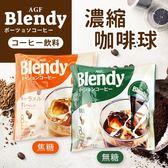 日本 AGF 濃縮咖啡球 144g【櫻桃飾品】【30308】