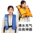 便攜式成人全自動充氣式救生衣專業釣魚氣脹式船用手動充氣救生衣 小山好物