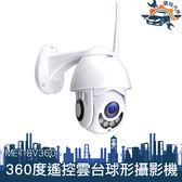 [儀特汽修]室外防水監視器 密錄器工地自帶熱點網路手機遠程插卡家用一體機