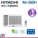 (含運安裝另計)【信源】3坪【HITACHI 日立 側吹冷專窗型冷氣】RA-25QV1