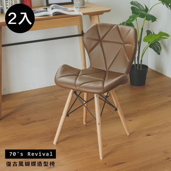椅子 北歐 楓木椅 電腦椅 餐椅 椅【F0074-A】北歐復古皮革椅2入 (三色) 完美主義