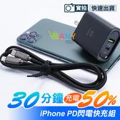 蘋果 Apple快充 旅充 PD 快充《30w充電頭+傳輸線》iPhone11 X XR 8 iPhone充電線 mcdodo麥多多