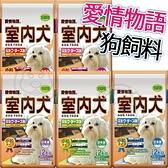 【培菓寵物48H出貨】愛情物語 日本 室內犬 小顆粒 腸道/免疫力/毛髮/關節/減重2kg