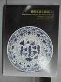 【書寶二手書T8/收藏_QEJ】中國嘉德2010秋季拍賣會_瓷器玉器工藝品(二)_2010/11/22