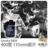 『樂魔派』Smoky B&W 400度 135mm 白色煙霧效果 LOMO 彩色底片軟片 公司貨