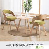 現代簡約陽台休閒桌椅組合 北歐臥室創意實木桌椅子小茶几三件式新年鉅惠