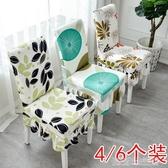 椅子套罩通用彈力酒店餐椅套凳子套連身簡約歐式布藝家用餐桌椅套