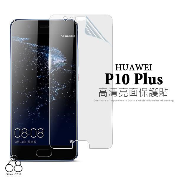 亮面 高清 華為 HUAWEI P10 Plus 螢幕 保護貼 貼膜 保貼 手機 螢幕貼 軟膜