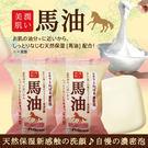 日本 Pelican 沛麗康 馬油石鹼皂 (80g x 2) 保濕香皂 洗面皂 全身可用◎花町愛漂亮◎