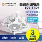《樂奇》 ECV-14DF 輕鋼架循環扇 (外接空調接口) / DC變頻輕鋼架循環扇 / 輕量化 / 定時開關 / 保固3年