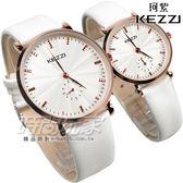 KEZZI珂紫 情人對錶 簡約時刻 小秒盤 皮革石英腕錶 學生錶 防水對錶 白色 KE1682白大+KE1682白小