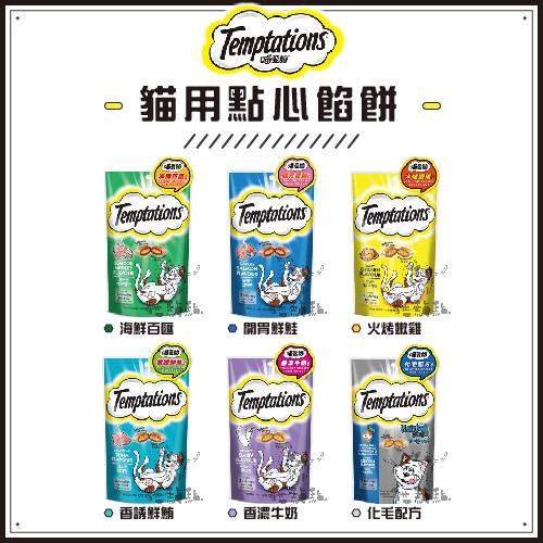 Temptations喵愛餡[貓用餡餅,6種口味,60g/85g,泰國製]