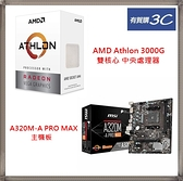 【主機板+CPU】 微星 MSI A320M-A PRO MAX 主機板 + AMD Athlon 3000G 雙核心 中央處理器