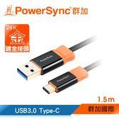 群加 Powersync Type-C To USB 3.0 AM 5Gbps Macbook/硬碟/平板高速傳輸充電線 / 1.5M (CUBCKCR0015A)