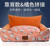 寵物窩狗窩可拆洗四季通用金毛泰迪狗狗床用品寵物窩大型小型中型犬 法布蕾輕時尚igo