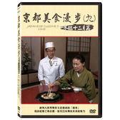 京都美食漫步九 冬臨十二月篇DVD