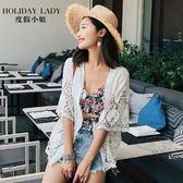 度假小姐白色鏤空蕾絲衫罩衫開衫外套女夏薄中長款沙灘外搭披肩gogo購