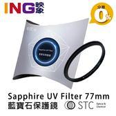 【24期0利率】STC 77mm 藍寶石保護鏡 Sapphire UV 台灣勝勢科技 一年保固 77UV