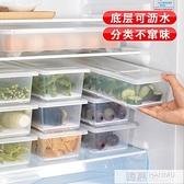 3/4個裝大號廚房分類瀝水保鮮盒塑膠冰箱冷藏冷凍儲藏盒食物收納  4.4超級品牌日 YTL