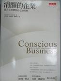 【書寶二手書T4/財經企管_JCM】清醒的企業-提升工作價值的七項修練_寇夫曼