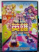 挖寶二手片-P10-177-正版DVD-動畫【芭比電玩英雄】-國語發音