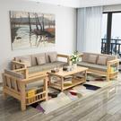 實木沙發組合客廳家具簡約單人沙發雙人沙發...