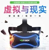 VR眼鏡4D頭戴式一體機智慧大屏手機專用AR眼睛3D虛擬現實家庭影院 洛小仙女鞋