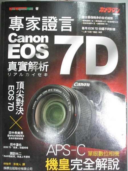 【書寶二手書T2/攝影_QFH】專家證言 Canon EOS 7D 實拍解析_林怡岑.彭俊人