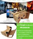 VR 教學 教材 cardboard 紙盒 3D 眼鏡 虛擬實境 谷歌 google 二代VR眼鏡  (D026)【現貨】