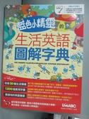 【書寶二手書T1/語言學習_QXE】藍色小精靈的生活英語圖解字典 _沛馨責任編輯