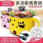 110v不黏電飯鍋小熊鍋煮鍋3-41-2人多功能電炒