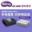 《台北名展音響》【即日起至10/31優惠預購】BENQ V6000 / V6050/ 4K HDR雷射電視~即贈高級藍芽喇叭!