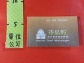 314667#泰晶殿 泰式按摩推拿 VIP卷#皇家頂級 養身會館 台北加價200元