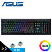 【ASUS 華碩】GK1050 Gaming 炫彩電競鍵盤 (青軸)