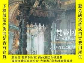 二手書博民逛書店經典創刊號罕見梵蒂岡Y240081