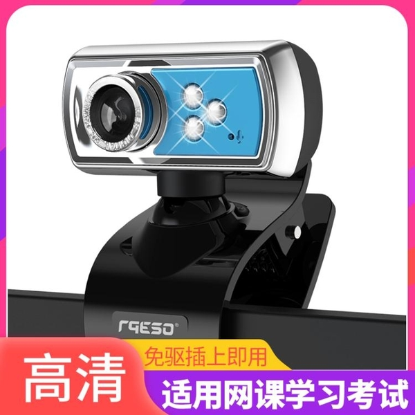 摩勝高清1080P電腦攝像頭台式筆記本帶麥克風免驅一體機 {快速出貨}