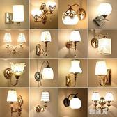 壁燈床頭燈現代簡約臥室客廳墻壁歐式美式創意陽臺樓梯過道燈具 ZJ1225 【雅居屋】