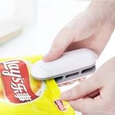 小型方便攜帶手壓加熱封口機零食袋封口機廚房收納加熱輕巧密封機