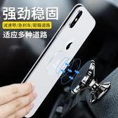 手機支架 車載手機支架萬能通用磁力吸盤式汽車用卡扣式磁吸支撐架車上導航 英賽爾3C數碼店
