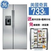 【美國 奇異GE】《送VORNADO循環扇530W》733公升不鏽鋼對開門冰箱 (GSE25HSSS)