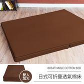 【戀香】日式可折疊超厚感8CM透氣二折棉床 - 雙人加大 (四色任選)