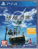 現貨中 PS4遊戲 殘機為零 Zanki Zero: Last Beginning 中文亞版【玩樂小熊】