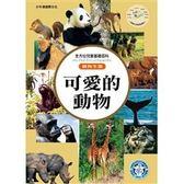 全方位兒童基礎百科 動物生態:可愛的動物