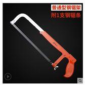鋼鋸家用手工小鋼鋸架鋸弓手鋸條木工工具劇金屬切割強力拉花鋸子