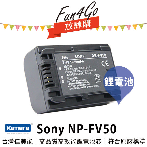 放肆購 Kamera Sony NP-FV50 高品質鋰電池 CX100 CX150 CX160 CX170 CX260 CX350 CX370 CX380 CX430 CX450 CX455 保固1年