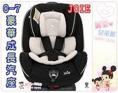 麗嬰兒童玩具館~奇哥 Joie 0-7歲豪華成長型雙向兒童安全汽座-加厚避震透氣側片