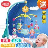 源樂堡新生兒嬰兒床鈴0-1歲玩具3-6個月男寶寶女音樂搖鈴床頭鈴【店慶8折促銷】